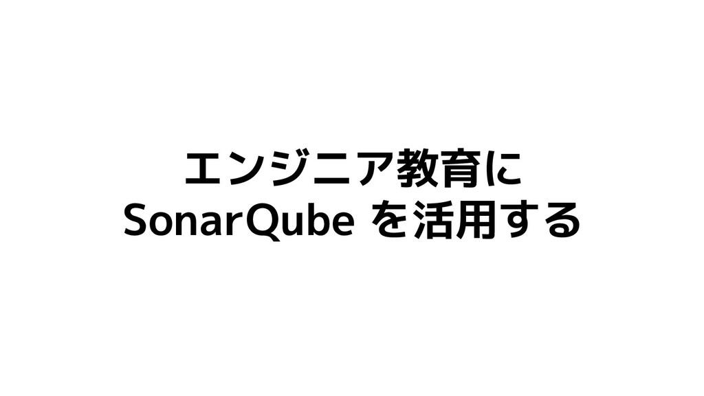 エンジニア教育に SonarQube を活用する