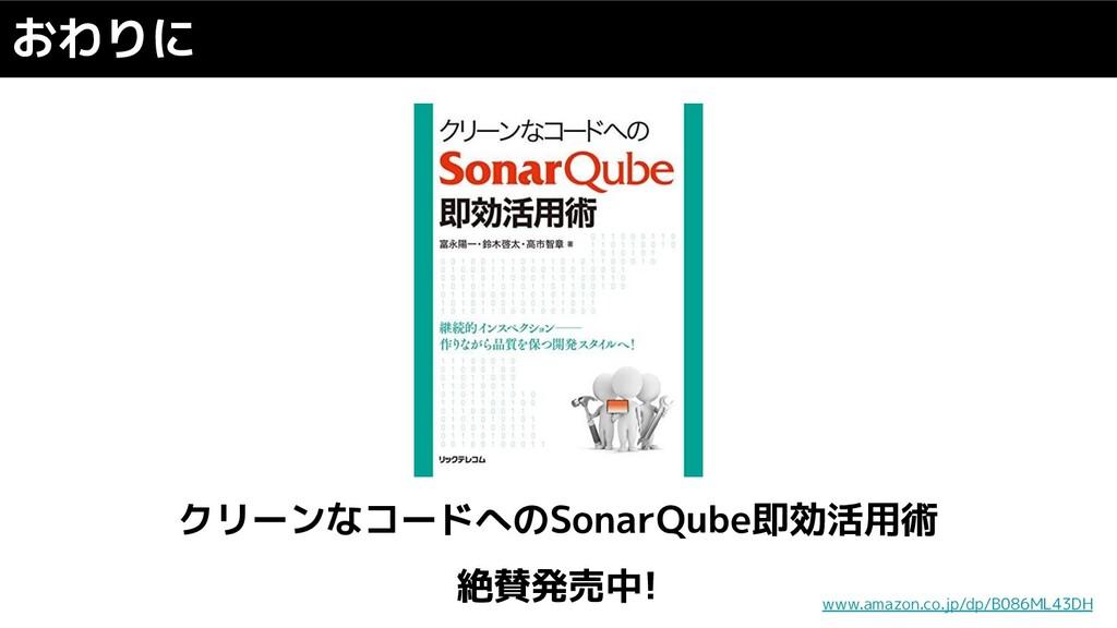 クリーンなコードへのSonarQube即効活用術 絶賛発売中! おわりに www.amazon...