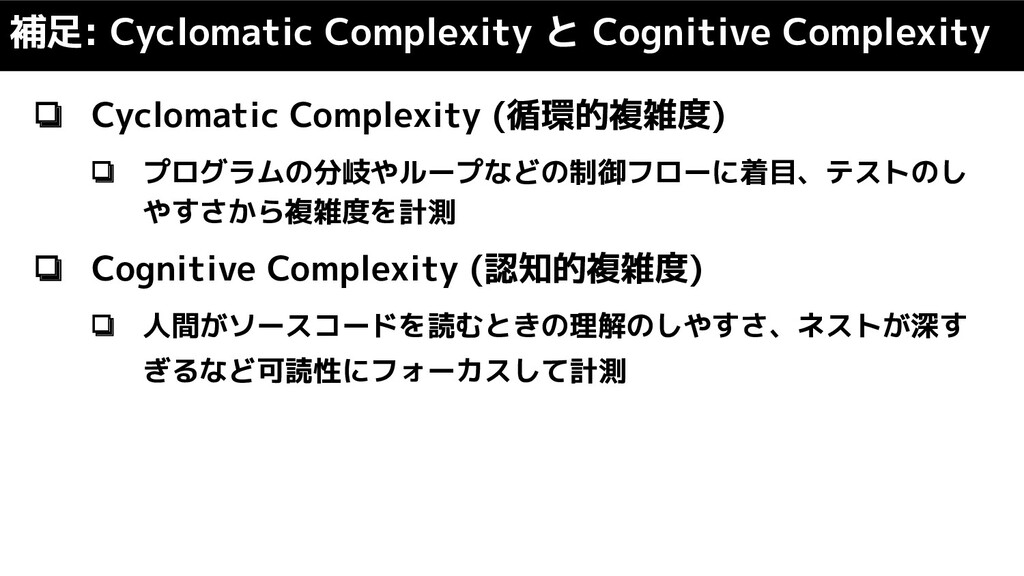 ❏ Cyclomatic Complexity (循環的複雑度) ❏ プログラムの分岐やループ...