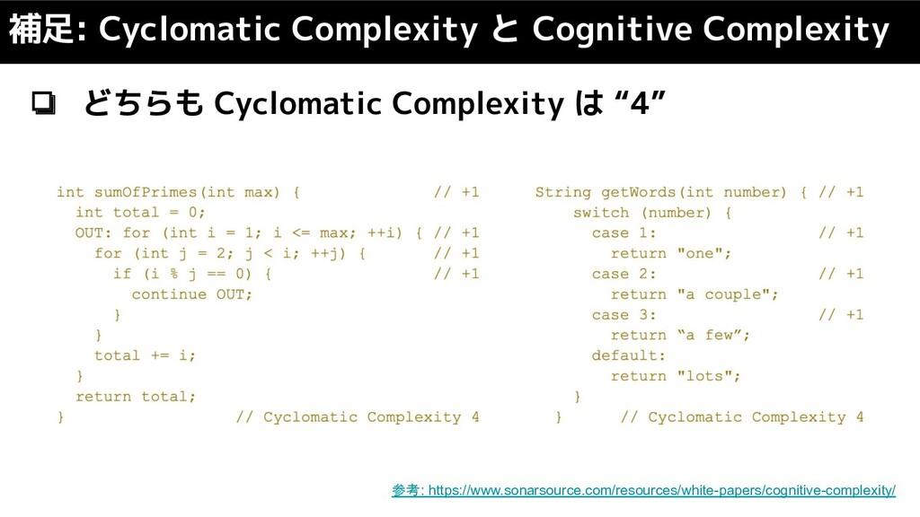 """❏ どちらも Cyclomatic Complexity は """"4"""" 補足: Cyclomat..."""