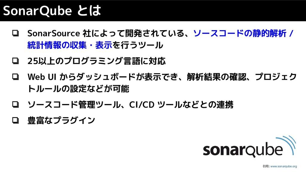 ❏ SonarSource 社によって開発されている、ソースコードの静的解析 / 統計情報の収...