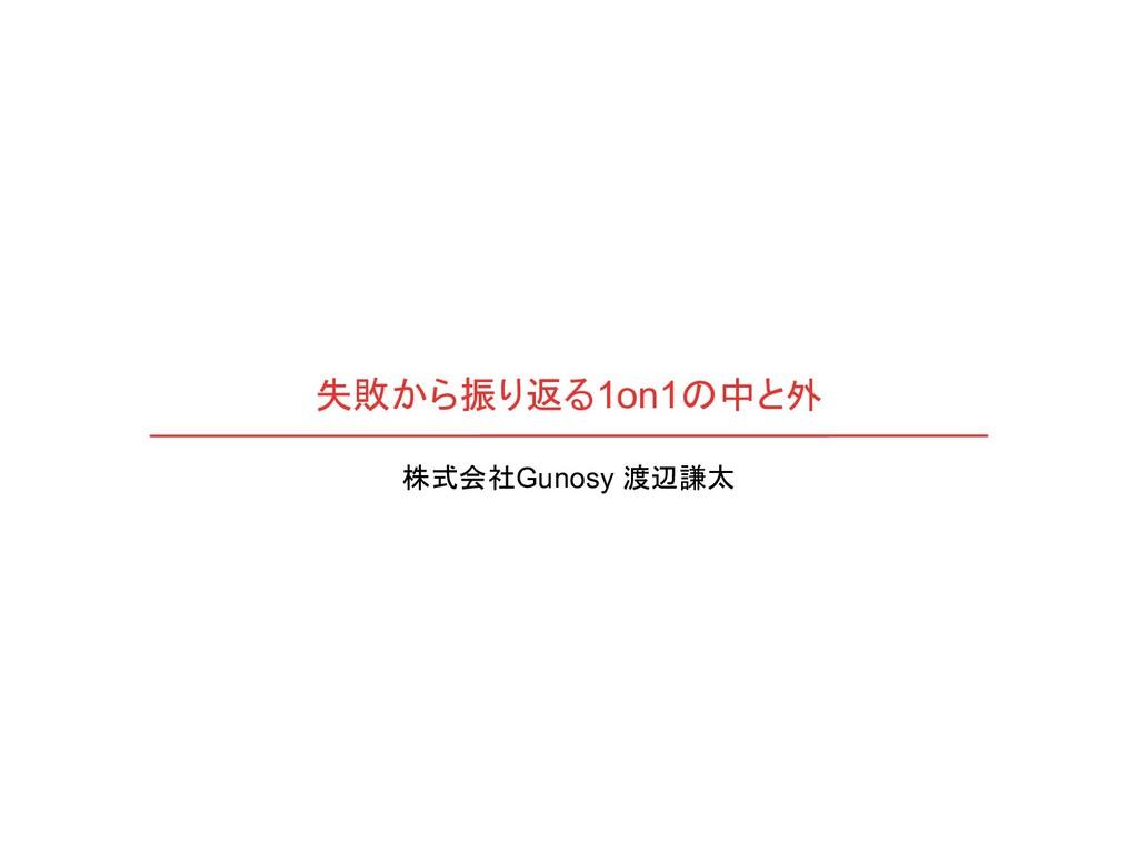 失敗から振り返る1on1の中と外 株式会社Gunosy 渡辺謙太