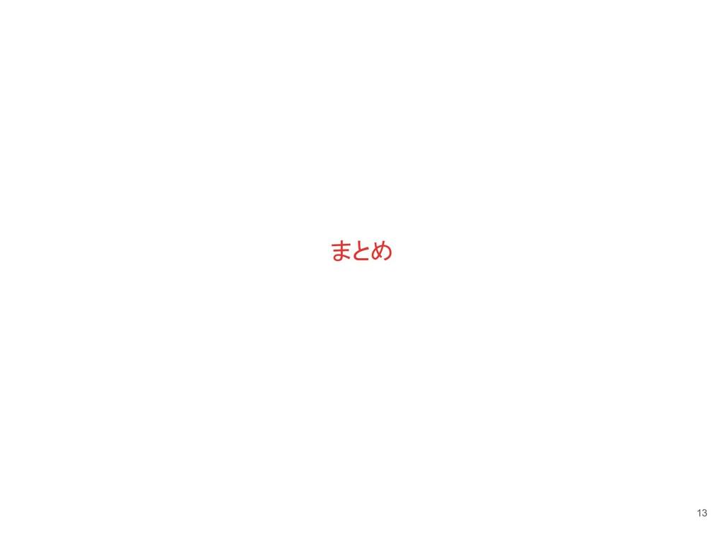 まとめ 13