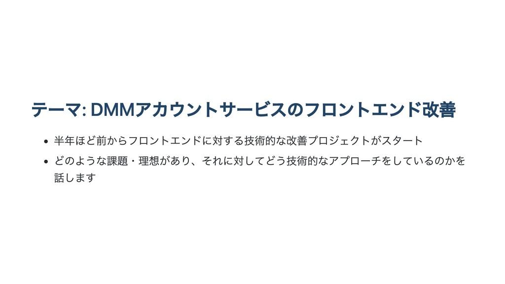 テーマ: DMMアカウントサービスのフロントエンド改善 半年ほど前からフロントエンドに対する技...