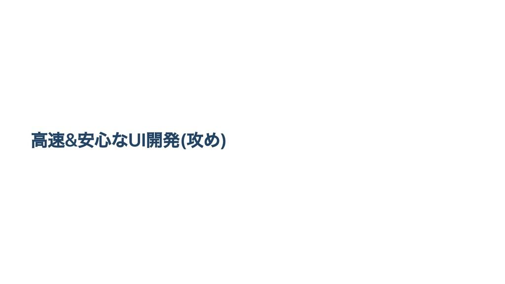 高速&安心なUI開発(攻め)