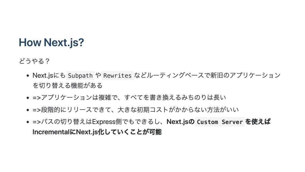 How Next.js? どうやる? Next.jsにも Subpath や Rewrites...