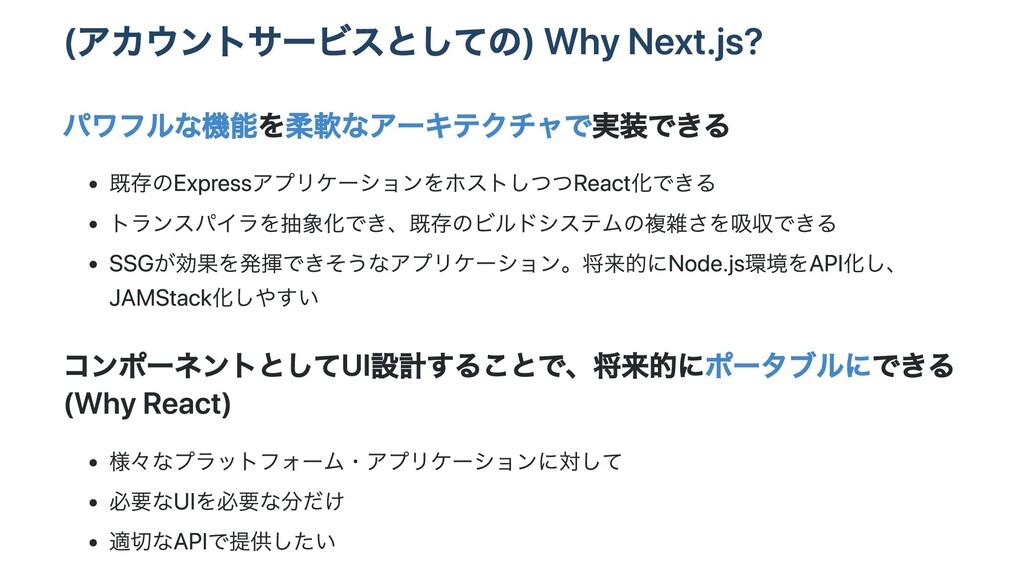 (アカウントサービスとしての) Why Next.js? パワフルな機能を柔軟なアーキテクチャ...
