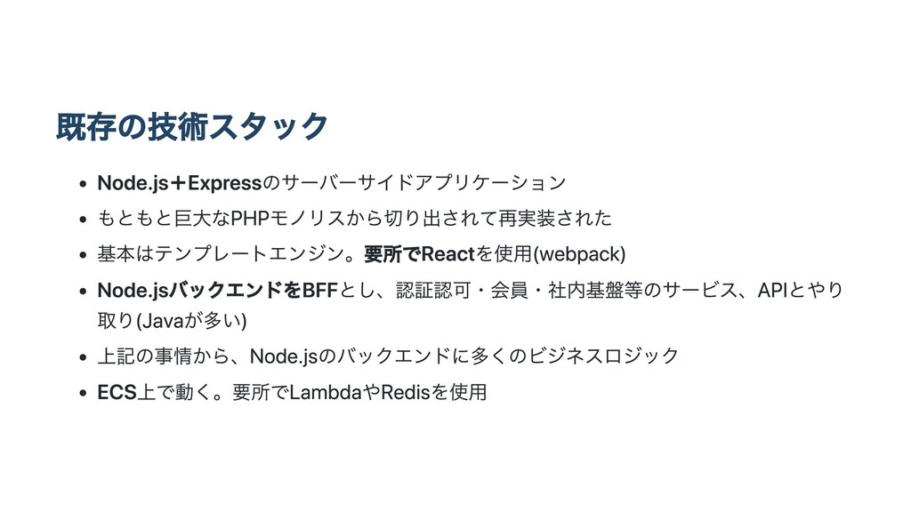 既存の技術スタック Node.js+Expressのサーバーサイドアプリケーション もともと巨...