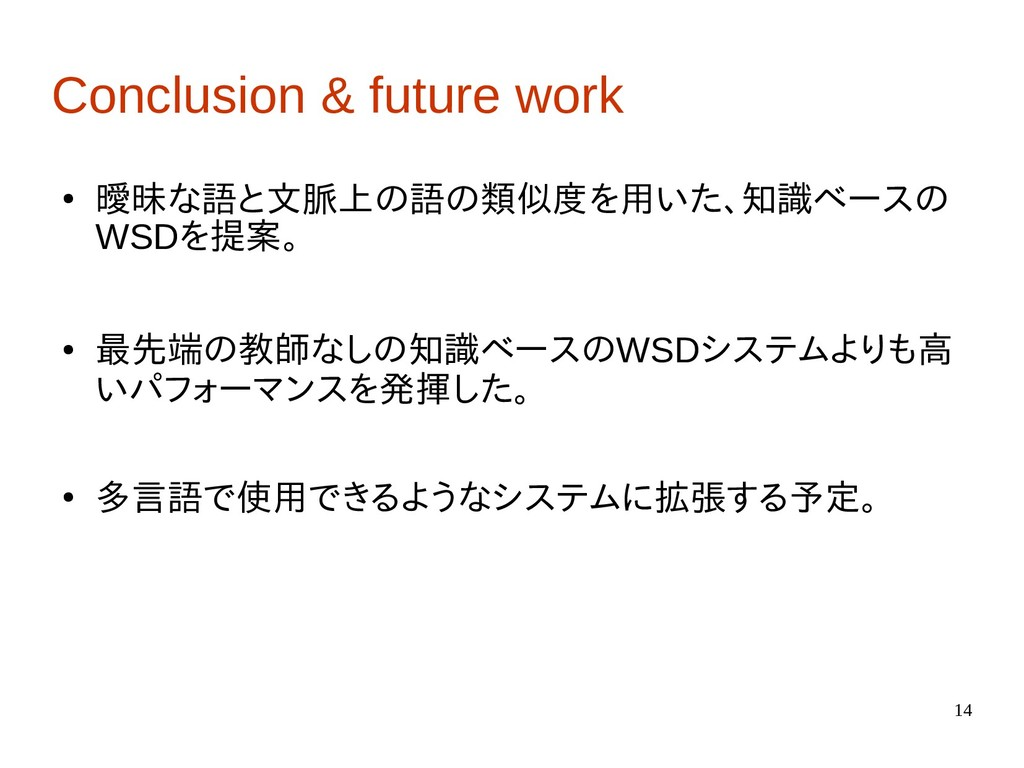 14 Conclusion & future work ● 曖昧な語と文脈上の語の類似度を用い...