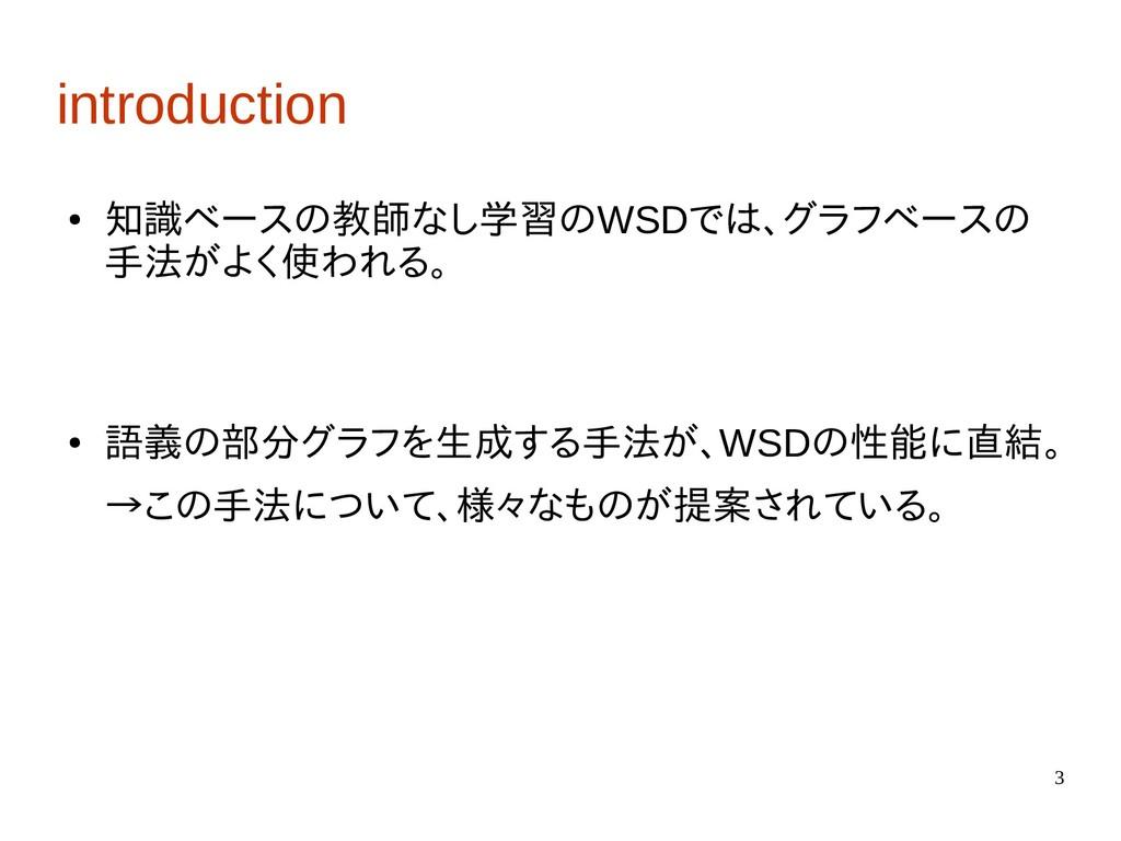 3 introduction ● 知識ベースの教師なし学習のWSDでは、グラフベースの 手法が...