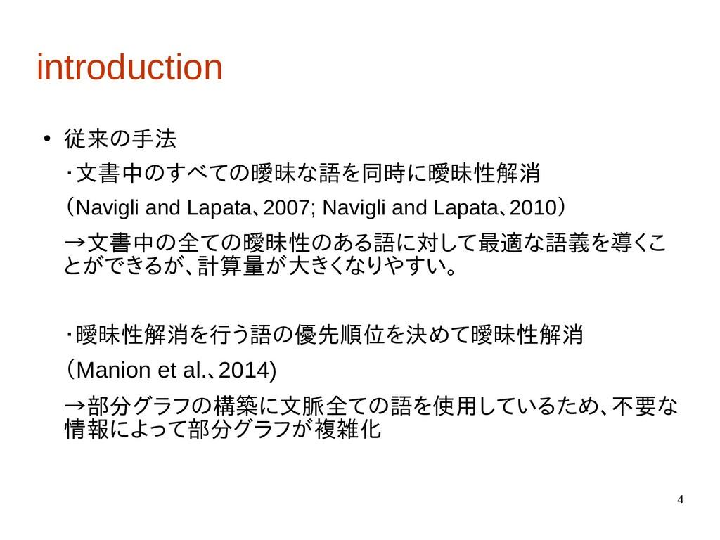 4 introduction ● 従来の手法 ・文書中のすべての曖昧な語を同時に曖昧性解消 (...