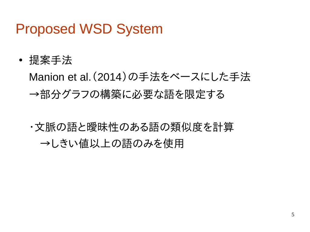 5 Proposed WSD System ● 提案手法 Manion et al.(2014...