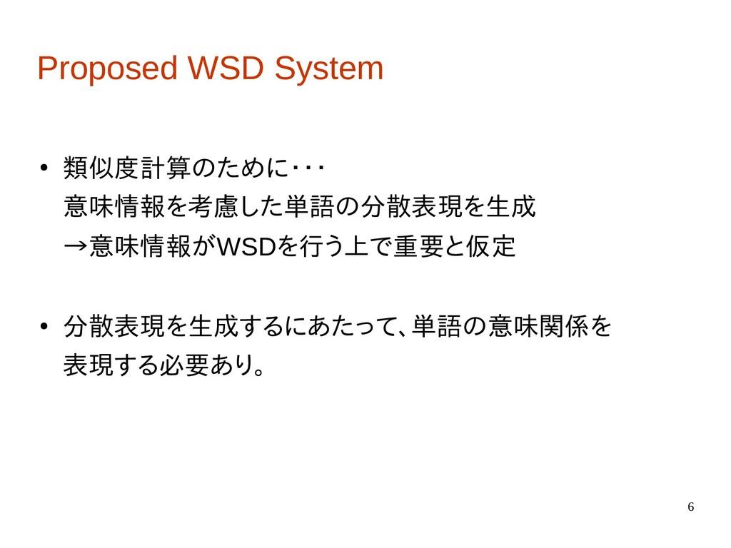 6 Proposed WSD System ● 類似度計算のために・・・ 意味情報を考慮した単...