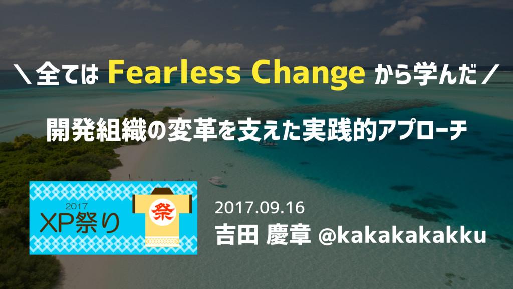 \全ては Fearless Change から学んだ/ 開発組織の変革を支えた実践的アプローチ...