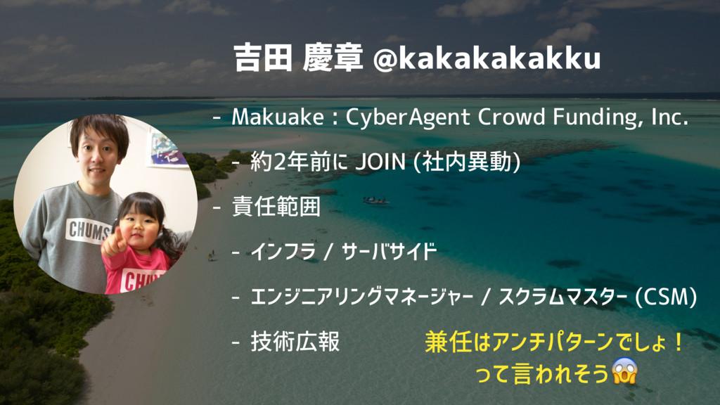 吉田 慶章 @kakakakakku - Makuake : CyberAgent Crowd...