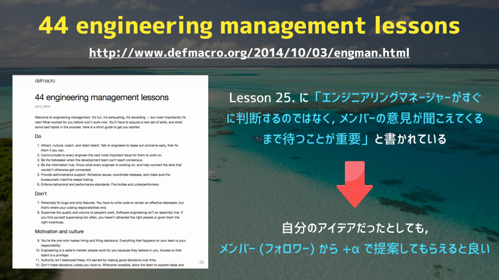 44 engineering management lessons http://www.de...