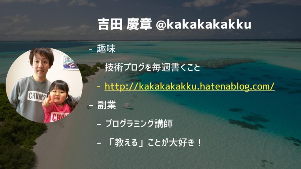 吉田 慶章 @kakakakakku - 趣味 - 技術ブログを毎週書くこと - http:/...