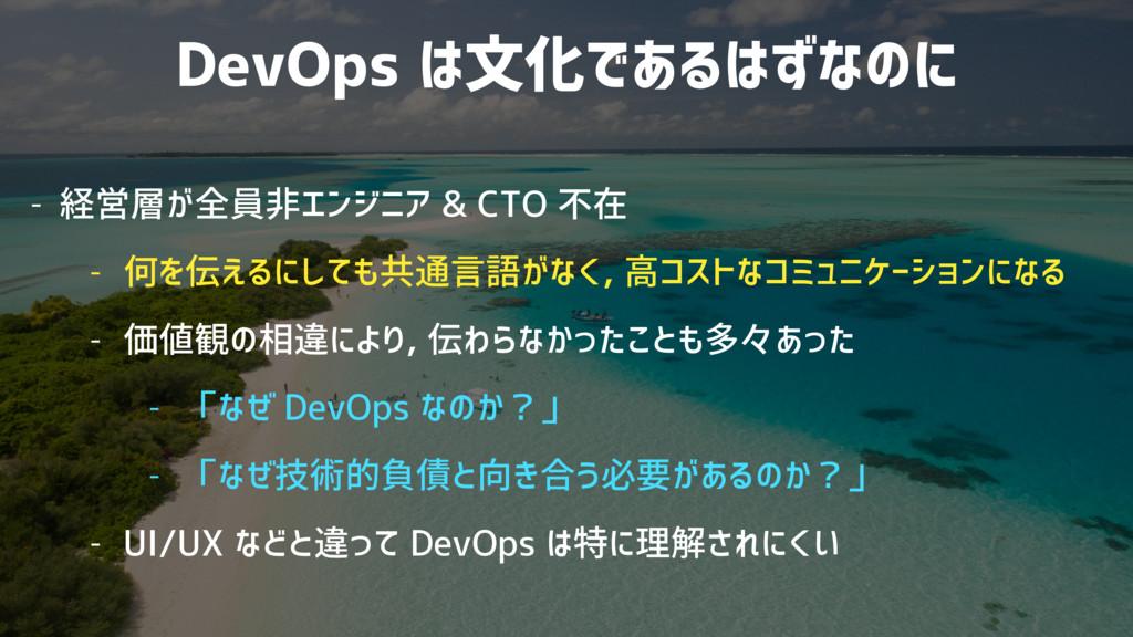 DevOps は文化であるはずなのに - 経営層が全員非エンジニア & CTO 不在 - 何を...