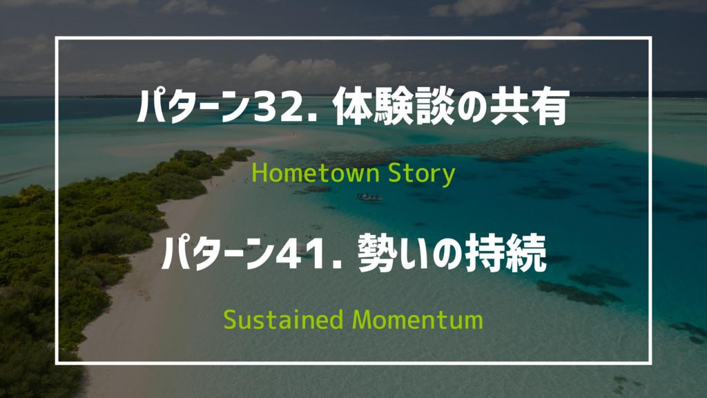 パターン32. 体験談の共有 Hometown Story パターン41. 勢いの持続 Sus...