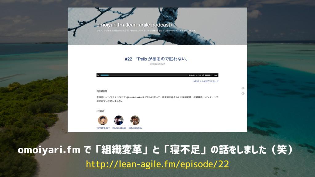 omoiyari.fm で「組織変革」と「寝不足」の話をしました(笑) http://lean...