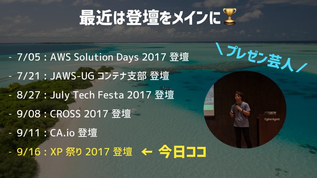 最近は登壇をメインに - 7/05 : AWS Solution Days 2017 登壇 -...