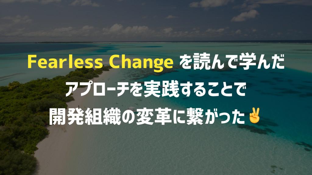 Fearless Change を読んで学んだ アプローチを実践することで 開発組織の変革に繋...