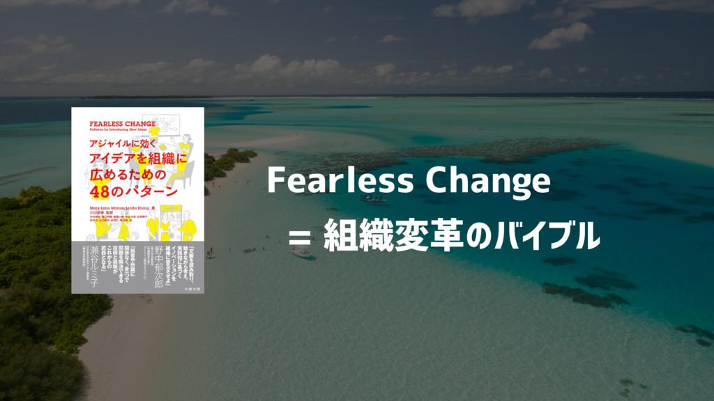 Fearless Change = 組織変革のバイブル