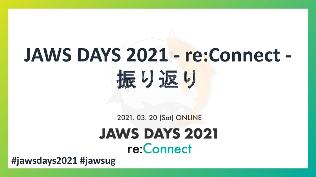 JAWS DAYS 2021 - re:Connect - 振り返り #jawsdays202...