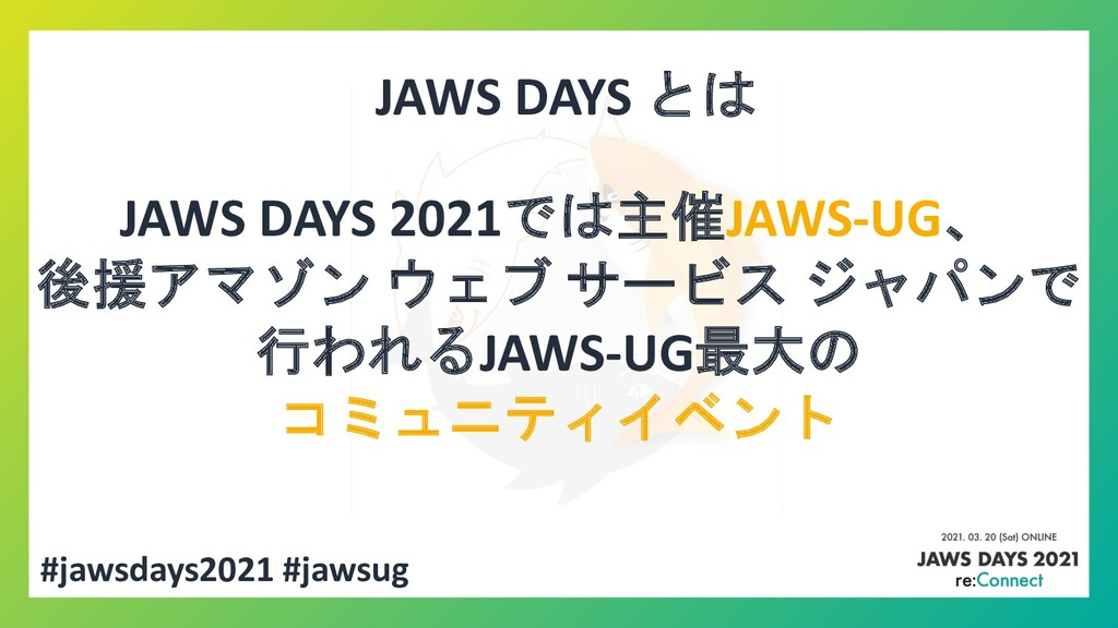 JAWS DAYS 2021では主催JAWS-UG、 後援アマゾン ウェブ サービス ジャパン...
