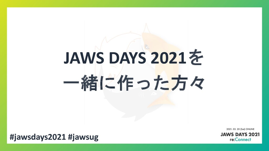 JAWS DAYS 2021を 一緒に作った方々 #jawsdays2021 #jawsug