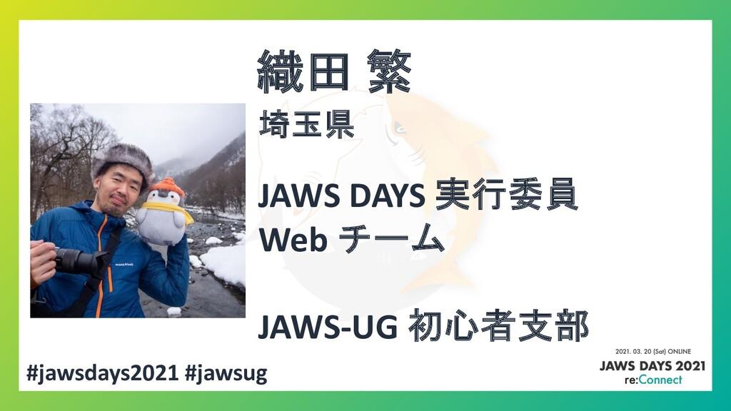 #jawsdays2021 #jawsug 織田 繁 JAWS DAYS 実行委員 Web チ...