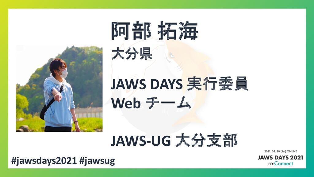 #jawsdays2021 #jawsug 阿部 拓海 JAWS DAYS 実行委員 Web ...