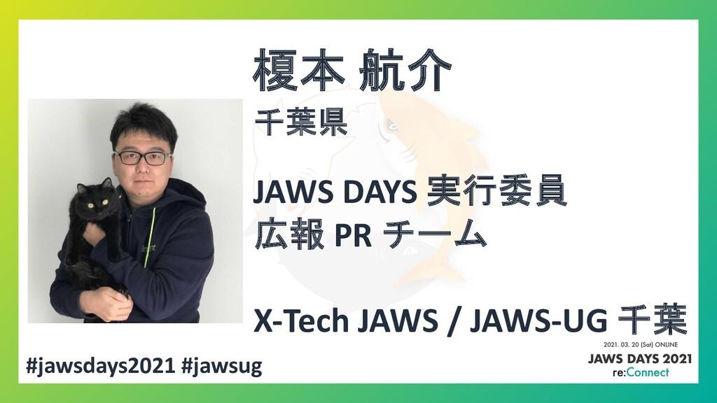#jawsdays2021 #jawsug 榎本 航介 JAWS DAYS 実行委員 広報 P...