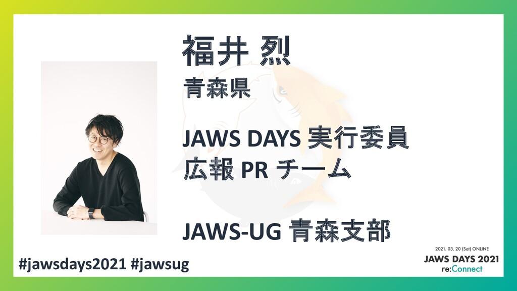 #jawsdays2021 #jawsug 福井 烈 JAWS DAYS 実行委員 広報 PR...
