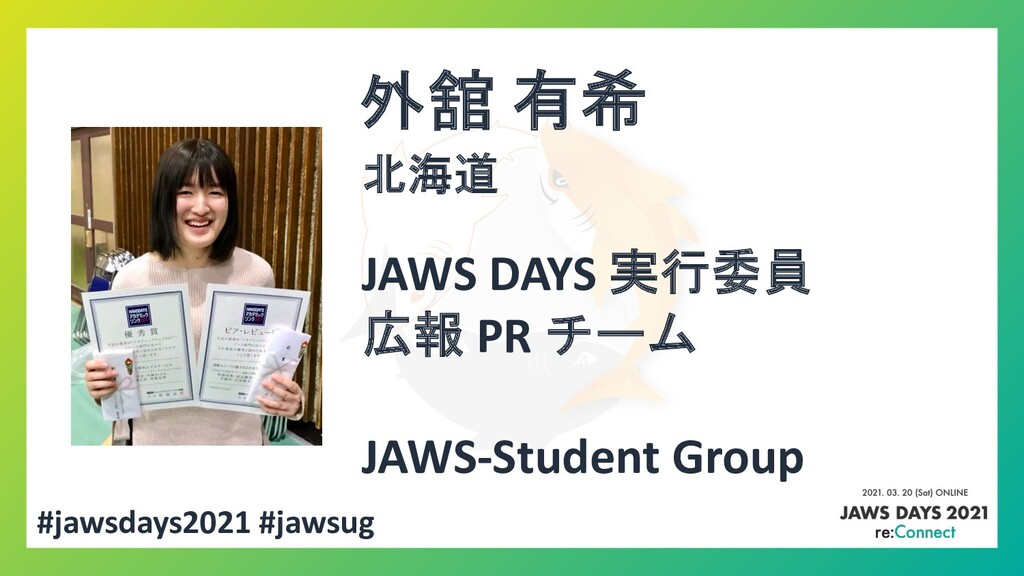 #jawsdays2021 #jawsug 外舘 有希 JAWS DAYS 実行委員 広報 P...