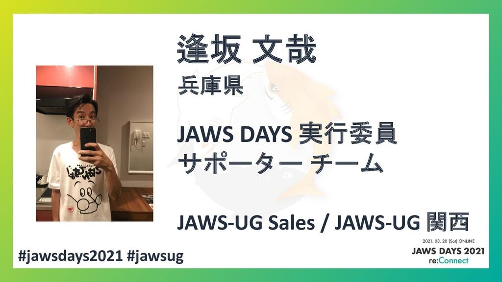 #jawsdays2021 #jawsug 逢坂 文哉 JAWS DAYS 実行委員 サポータ...