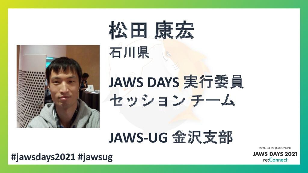 #jawsdays2021 #jawsug 松田 康宏 JAWS DAYS 実行委員 セッショ...