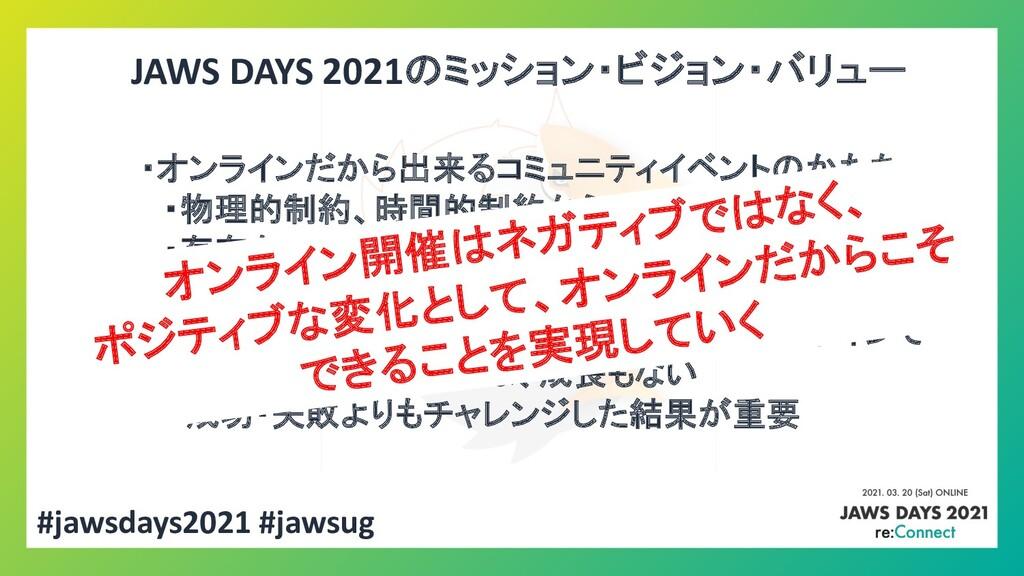 #jawsdays2021 #jawsug JAWS DAYS 2021のミッション・ビジョン...