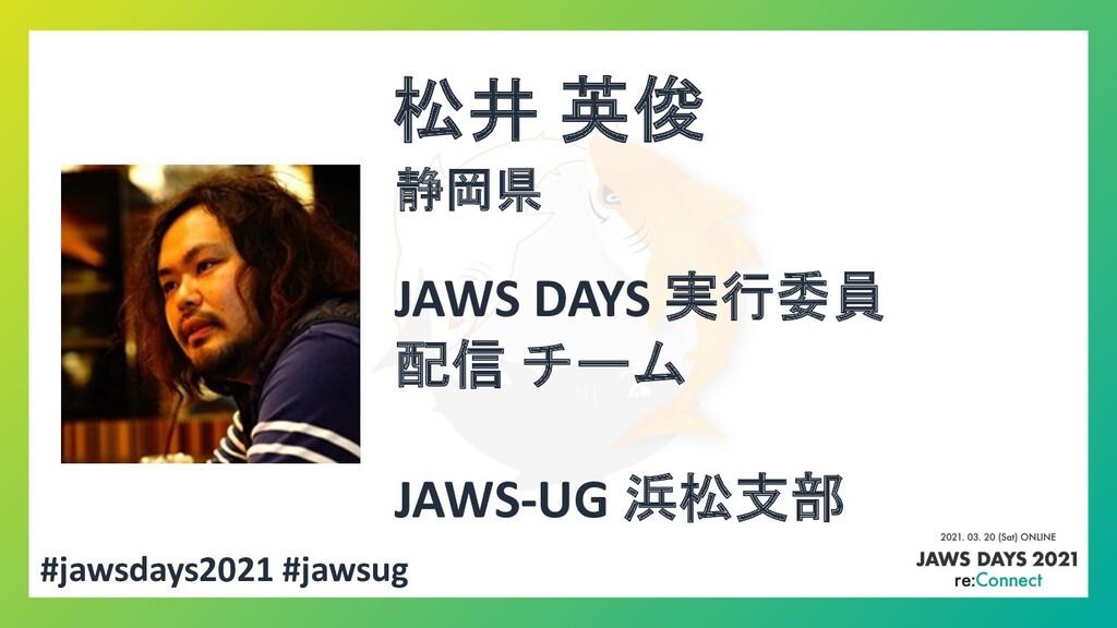 #jawsdays2021 #jawsug 松井 英俊 JAWS DAYS 実行委員 配信 チ...