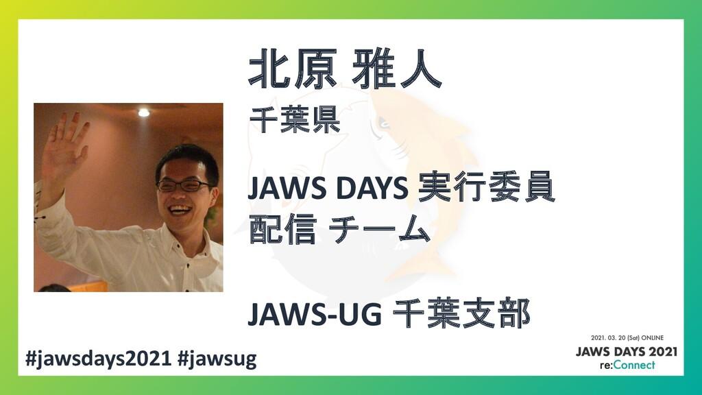 #jawsdays2021 #jawsug 北原 雅人 JAWS DAYS 実行委員 配信 チ...