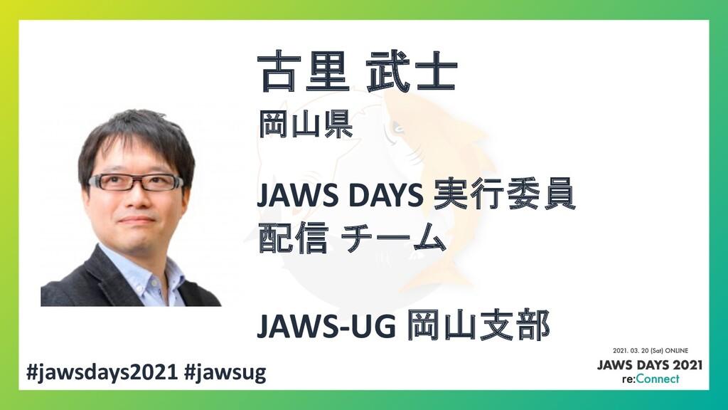 #jawsdays2021 #jawsug 古里 武士 JAWS DAYS 実行委員 配信 チ...
