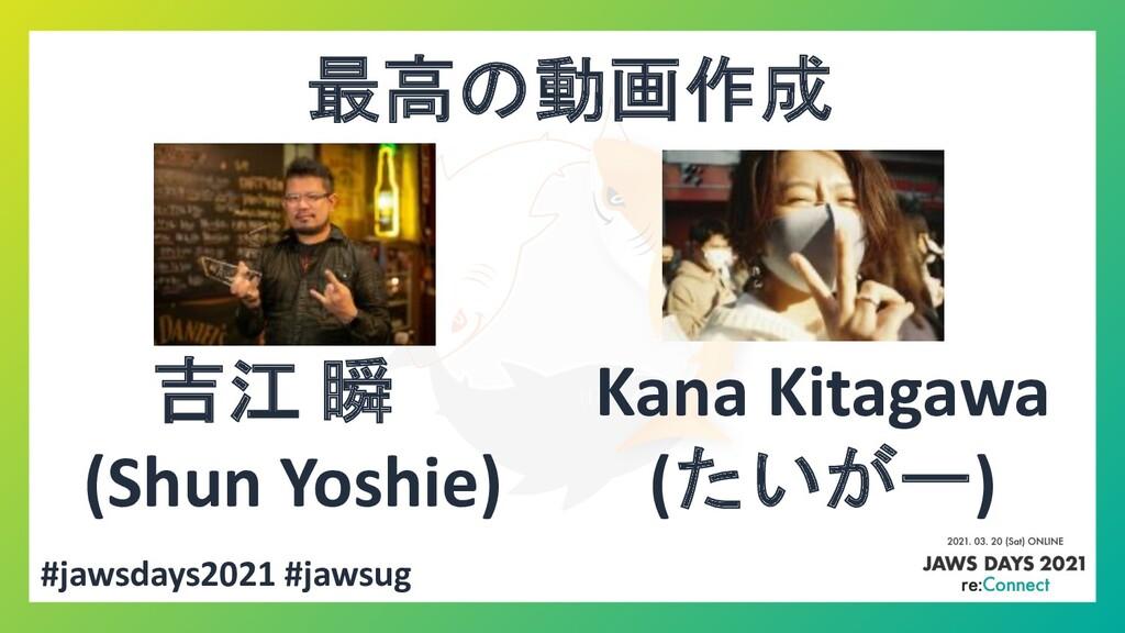 #jawsdays2021 #jawsug 最高の動画作成 Kana Kitagawa (たい...