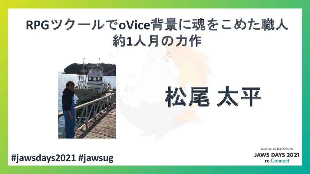 #jawsdays2021 #jawsug 松尾 太平 RPGツクールでoVice背景に魂をこ...