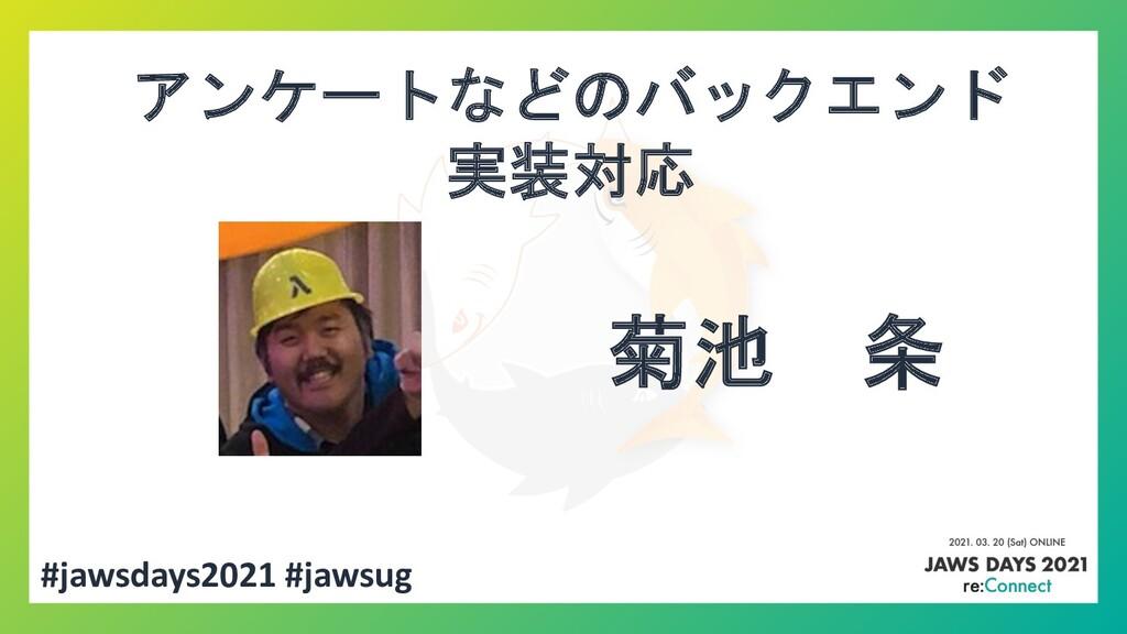 #jawsdays2021 #jawsug 菊池 条 アンケートなどのバックエンド 実装対応
