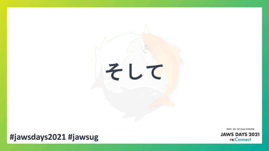 #jawsdays2021 #jawsug そして