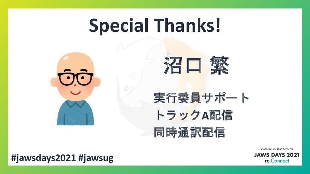#jawsdays2021 #jawsug Special Thanks! 沼口 繁 実行委員...