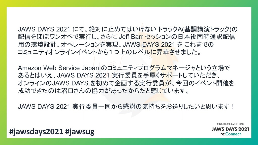 #jawsdays2021 #jawsug JAWS DAYS 2021 にて、絶対に止めては...