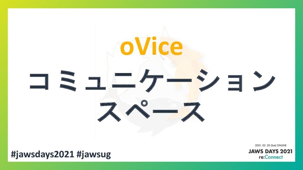 #jawsdays2021 #jawsug oVice コミュニケーション スペース