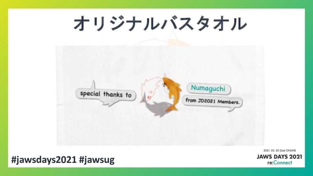 #jawsdays2021 #jawsug オリジナルバスタオル