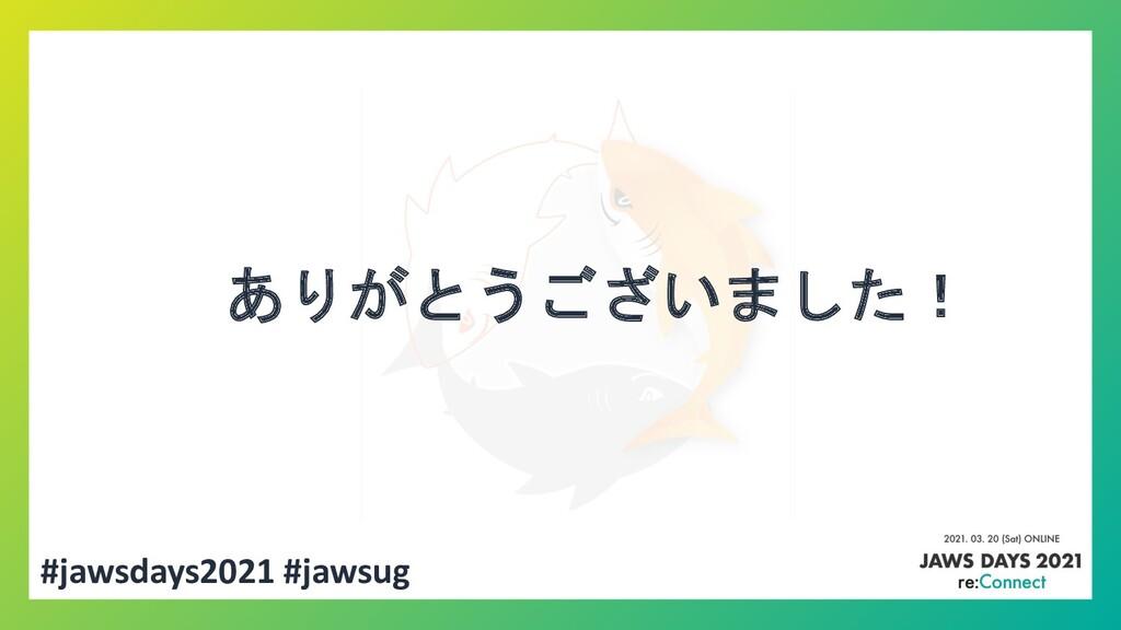 #jawsdays2021 #jawsug ありがとうございました!
